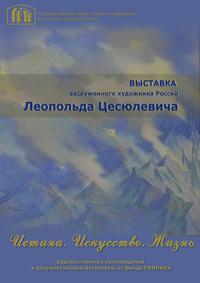 Выставка Леопольда Цесюлевича в Барнауле