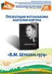 «Василий Шукшин в фотографиях Анатолия Ковтуна» в Барнауле