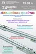 «Волшебная флейта» в Барнауле