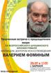«Шукшинские дни на Алтае» в Барнауле