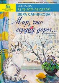 «Мир, что сердцу дорог» в Барнауле