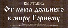 «От мира дольнего к миру Горнему: предметы православной культуры из собрания Музея истории Алтайской духовной миссии и ГМИЛИКА» в Барнауле