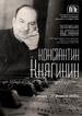 «По чёрно-белым клавишам судьбы» в Барнауле
