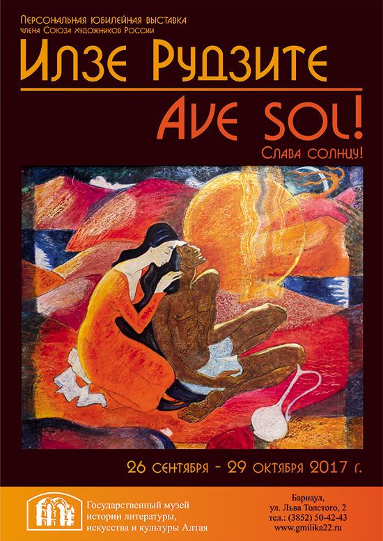 «Ave Sol!» в Барнауле