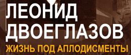 «Леонид Двоеглазов: Жизнь под аплодисменты» в Барнауле