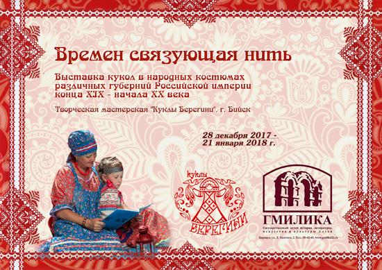 «Времен связующая нить» в Барнауле