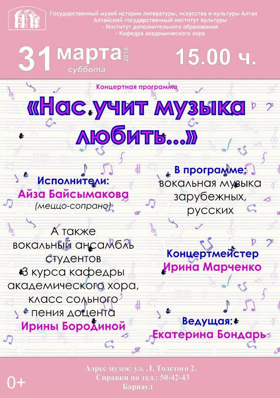 «Нас учит музыка любить…» в Барнауле