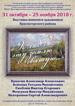 «Я люблю эту землю святую…» в Барнауле