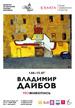 Pro живопись в Барнауле