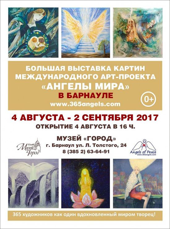 «Ангелы Мира» в Барнауле