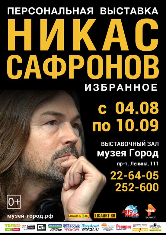 «Избранное» в Барнауле