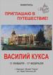 «Приглашаю в путешествие» в Барнауле