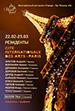 Резиденты Cite internationalе des Arts в Барнауле