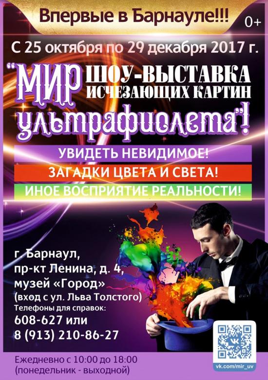 «Мир ультрафиолета» в Барнауле