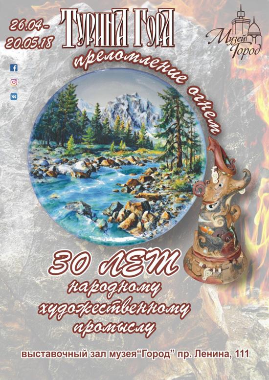 «Преломление огнем» в Барнауле