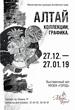 «Алтай. Коллекции. Графика. 2018» в Барнауле