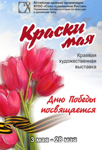 «Краски мая» в Барнауле