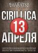 Группа «CiRilliCa» в Барнауле