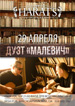 «Малевич» в Барнауле