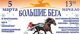 «Большие бега - финал Малого Сибирского круга - 2017» в Барнауле
