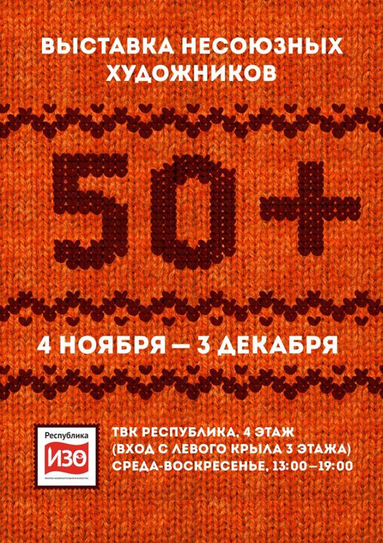 «50+» в Барнауле