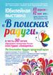«В поисках радуги» в Барнауле