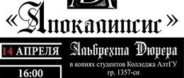 «Апокалипсис» Альбрехта Дюрера в Барнауле