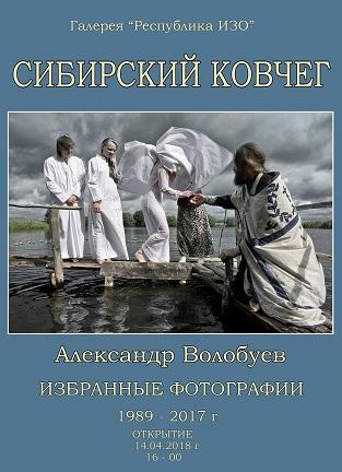 «Сибирский ковчег» в Барнауле
