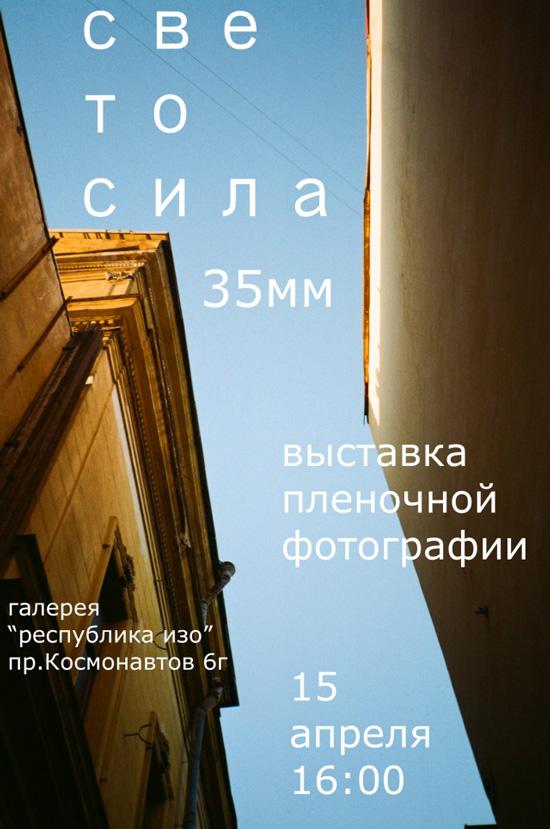 «Светосила» в Барнауле