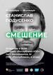 «Смешение» в Барнауле
