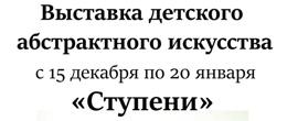 «Cтупени» в Барнауле