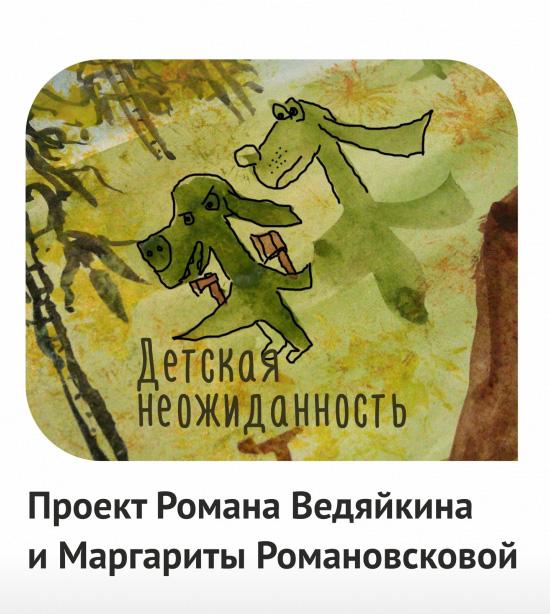 «Детская неожиданность» в Барнауле