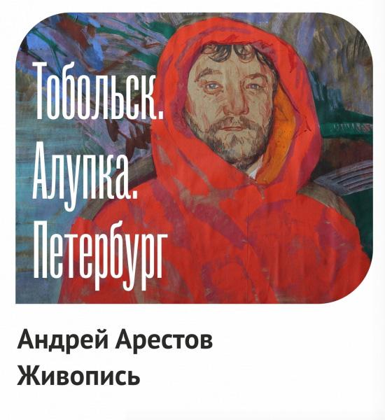 «Тобольск. Алупка. Петербург» в Барнауле