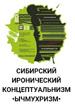 Сибирский иронический концептуализм «Ычмухризм» в Барнауле