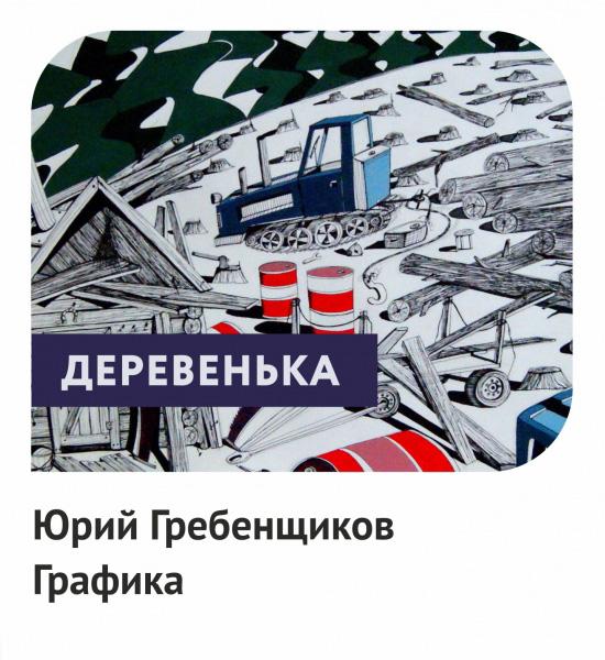 «Деревенька» в Барнауле