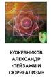 «Пейзажи и сюрреализм» в Барнауле