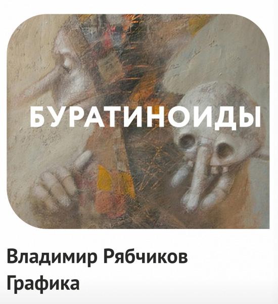 «Буратиноиды» в Барнауле
