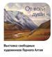 «От всей души» в Барнауле