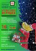 «Новогодняя ЫЧ-выставка игрушек» в Барнауле