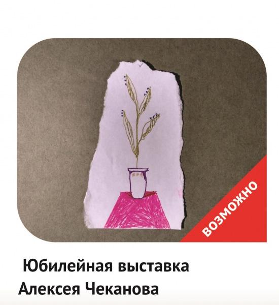 «Бултых» в Барнауле
