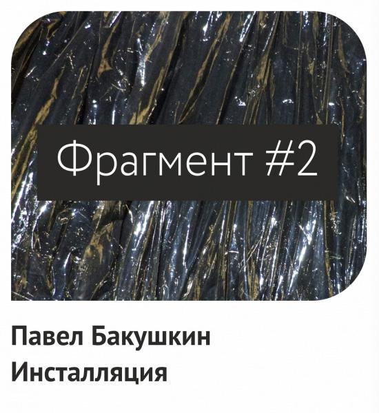 «Фрагмент #2» в Барнауле