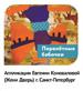 «Перелетные бабочки» в Барнауле