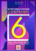 «Собрание 6» в Барнауле