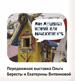 «Дом душевных историй» или «Общежитие номер 96» в Барнауле