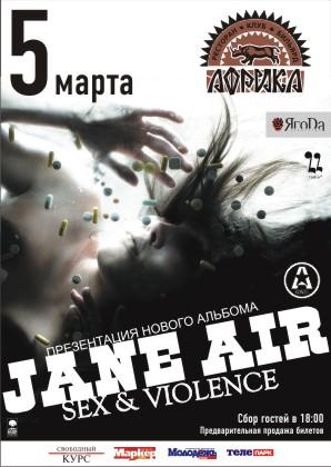 Презентация нового альбома Jane Air «Sex & Violence» в клубе «Африка», Барнаул