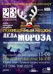 Похищенный мешок деда Мороза в Барнауле