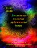 Выставка молодых художников в Барнауле