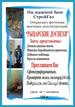 «Рыцарские доспехи» в Барнауле