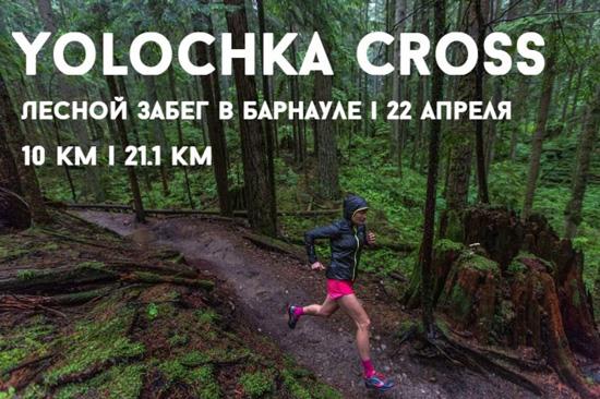 «Yolochka Cross» в Барнауле