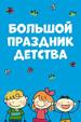 Большой праздник детства в Барнауле